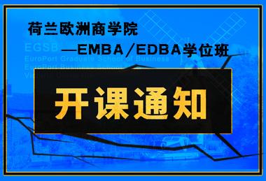 荷兰欧洲商学院 —EMBA/EDBA学位班五月开课通知