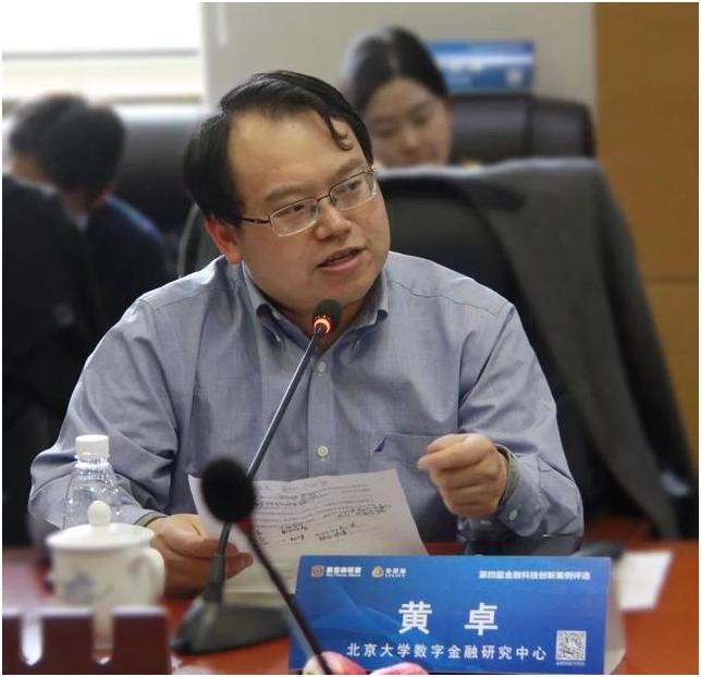 北京大学数字金融研究中心副主任黄卓