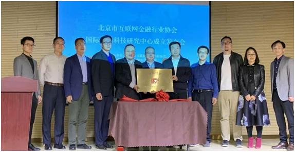 北京互联网金融协会