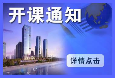 未来之路—中国地产经营者国际证书课程六月开课通知