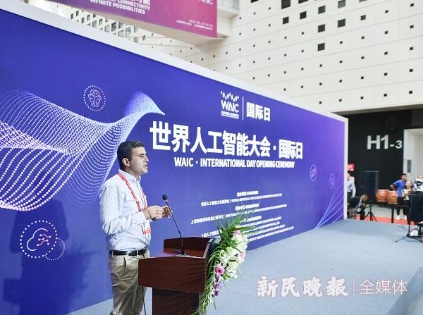 世界人工智能大会国际日启动