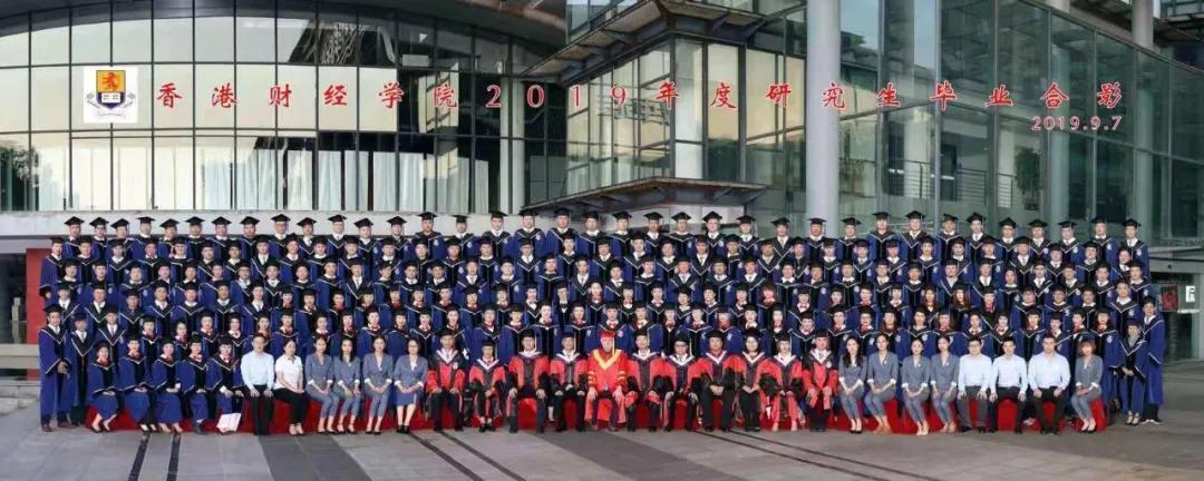 长路漫漫,不说再见,——香港财经学院EMBA/DBA毕业典礼