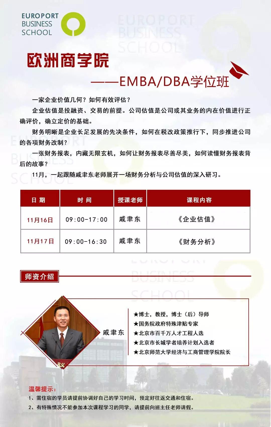 欧洲商学院EMBA/DBA学位班11月开课通知