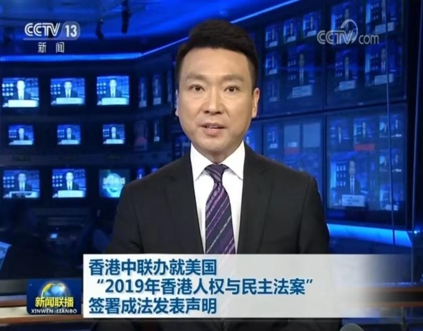 """香港中联办就美国""""2019年香港人权与民主法案""""签署成法发表声明"""