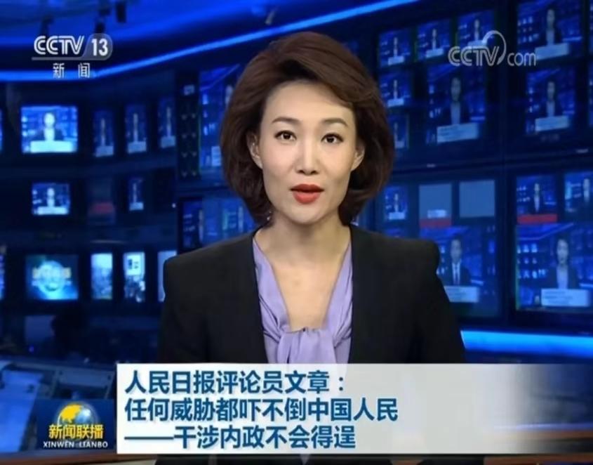 任何威胁都吓不倒中国人民——干涉内政不会得逞