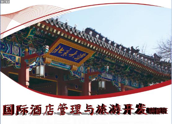 国际酒店管理与旅游高端研修班