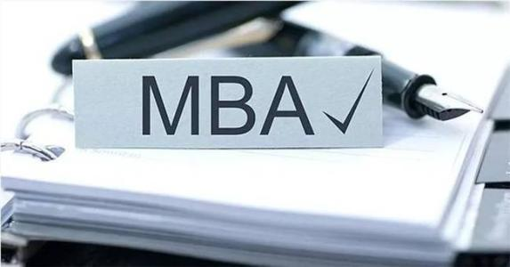 工商管理硕士MBA