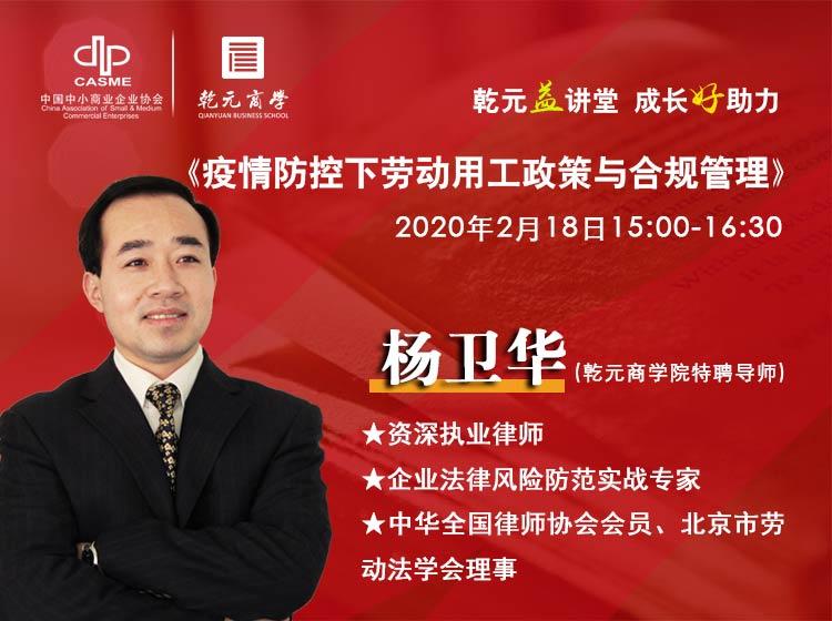 第3讲:杨卫华 :疫情防控下劳动用工政策与合规管理
