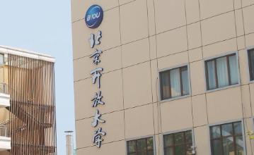 如何报考北京开放大学本科学历