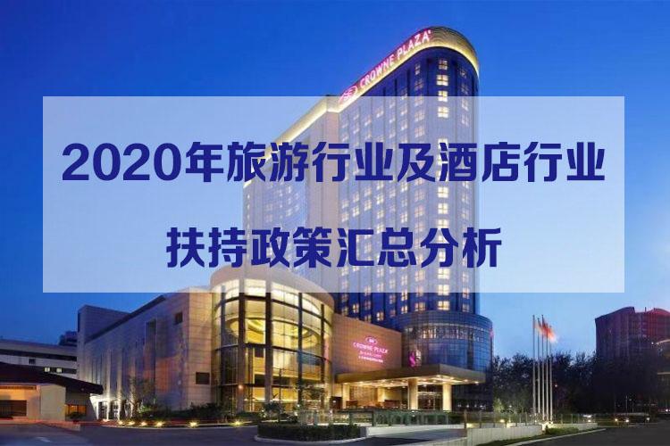 2020年旅游行业及酒店行业扶持政策汇总分析(二)