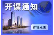 国际酒店管理与旅游高端研修班八月开课通知