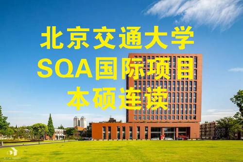 北京交通大学SQA国际项目(3+2本硕连读)怎么样?