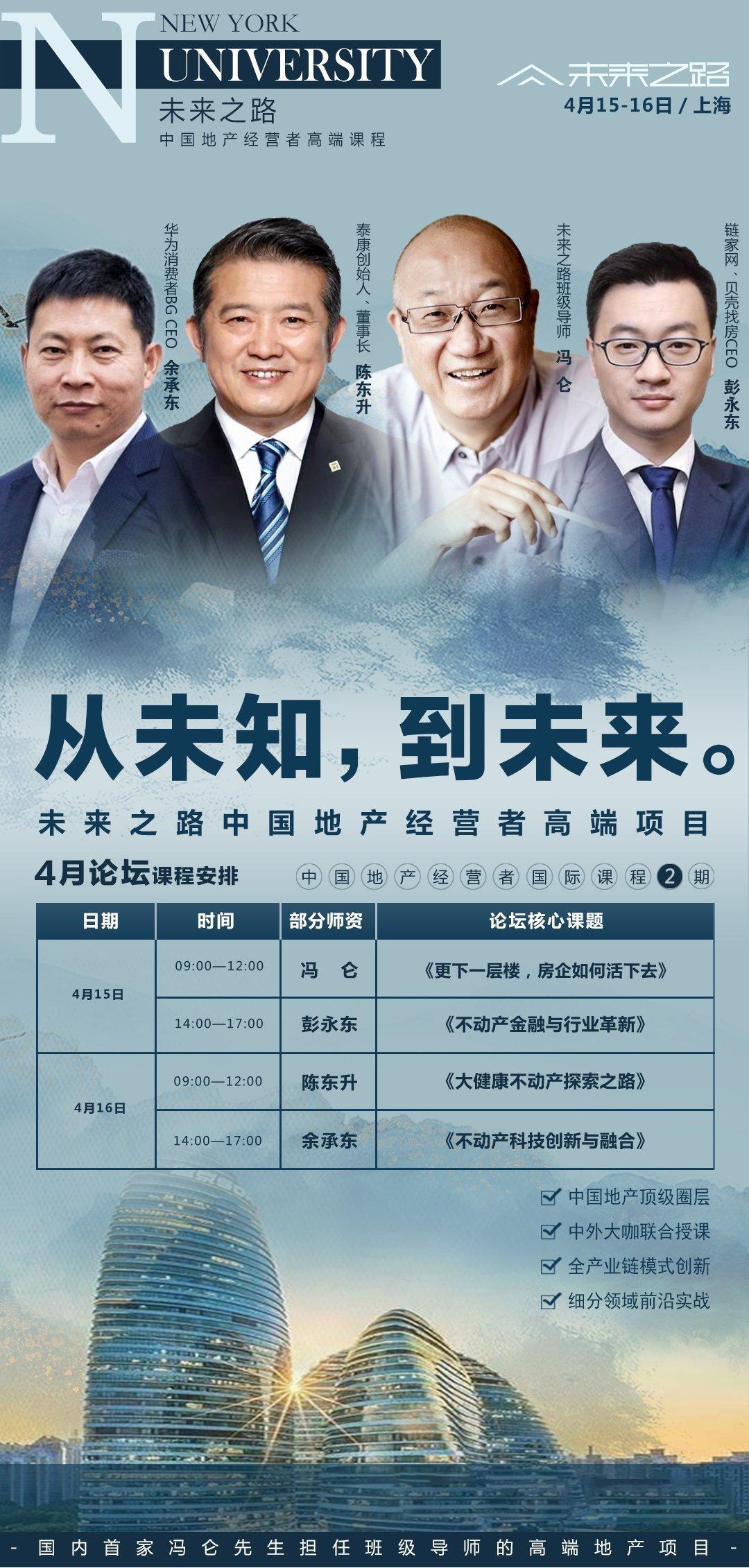 未来之路中国地产经营者高级研修班4月开课通知