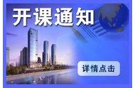 国际酒店管理与旅游高级研修班五月研学扬州