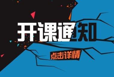 中国企业家学者项目硕博学位班10月开课通知