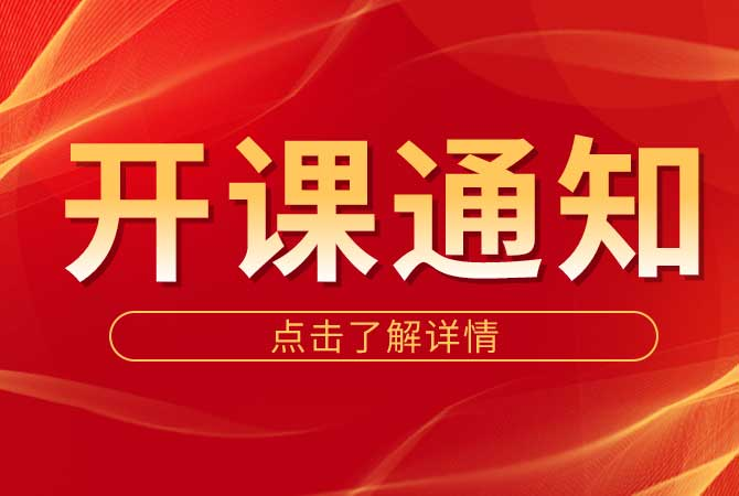 北京大学企业管理素养研修班11月开课通知