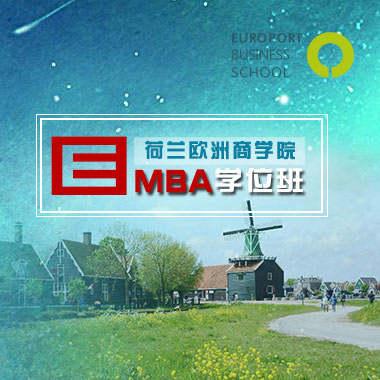 荷兰欧洲商学院EMBA学位班
