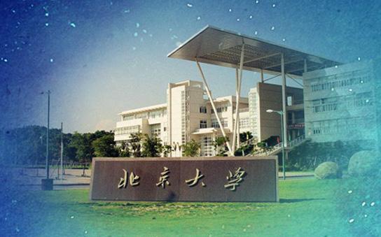 北京大学企业品牌价值提升与创新管理研修班