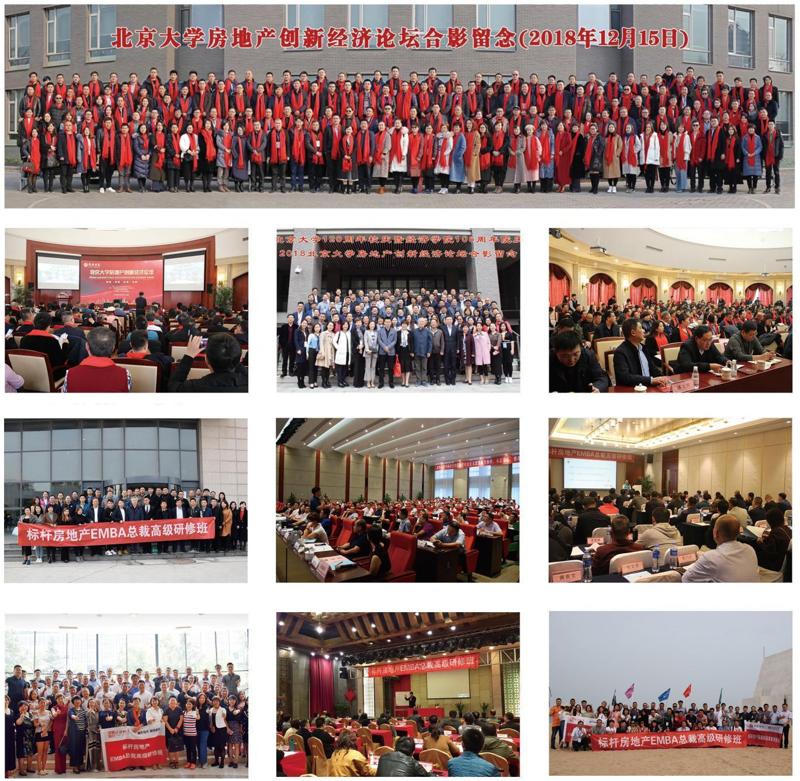 未来之路—中国地产经营者国际项目.