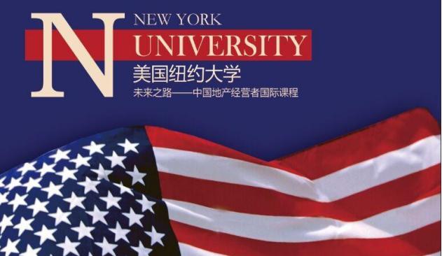 未来之路——中国地产经营者纽约大学国际证书课程项目简章.