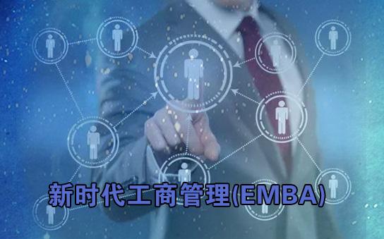 新时代工商管理(EMBA)总裁高级研修班  (第五十六期)