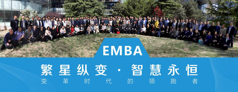工商管理EMBA研修班