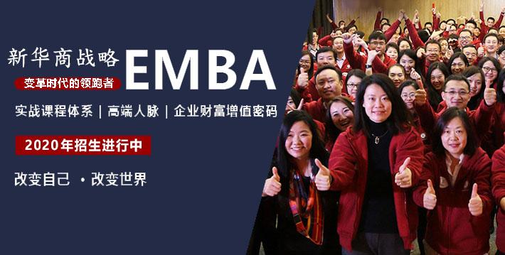 新华商战略EMBA高级研修班