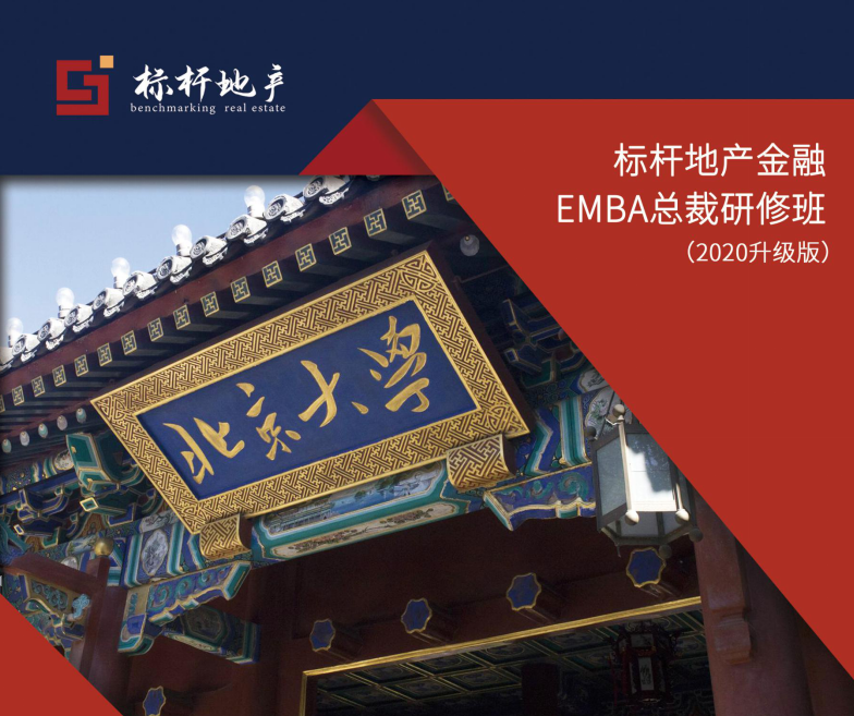 标杆地产金融EMBA总裁研修班(2020升级版)