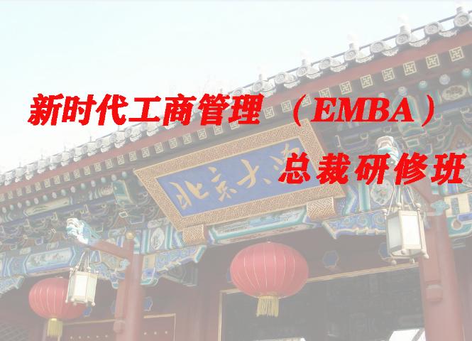 新时代工商管理(EMBA)总裁研修班  (第五十六期)