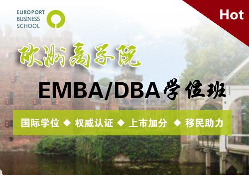 欧洲商学院EMBA/DBA学位班