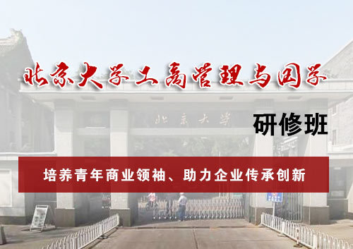北京大学工商管理与国学研修班简章