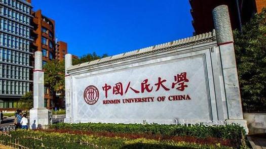 中国人民大学——商业思维工商管理落地课堂