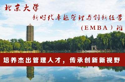 新时代卓越管理与创新经营(EMBA)班