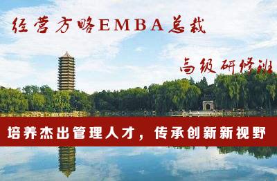 经营方略EMBA总裁高级研修班