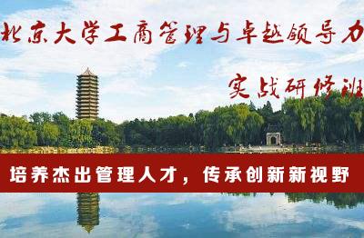 北京大学工商管理与卓越领导力实战研修班
