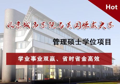 北京城市学院与英国华威大学管理硕士学位项目