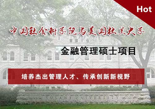 中国社会科学院与美国杜兰大学金融管理硕士项目