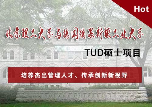 北京理工大学与德国德累斯顿工业大学TUD硕士项目