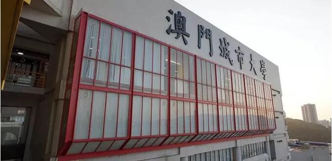 澳门城市大学全日制硕/博士研究生招生简章