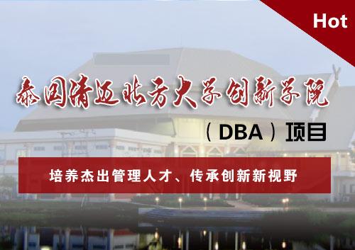 泰国清迈北方大学创新学院(DBA)项目