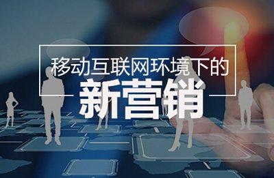 北京大学互联网营销从入门到精通实战培训班