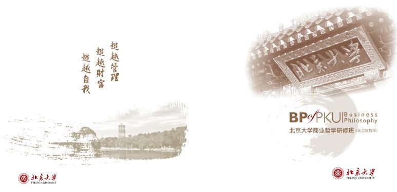 北京大学商业哲学研修班