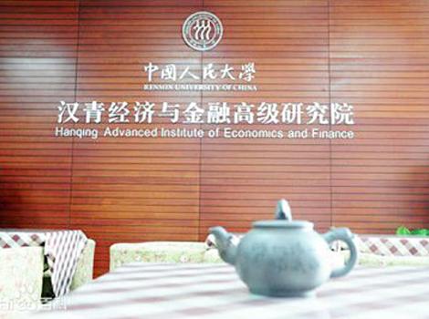 中国人民大学-加拿大女王大学金融硕士项目