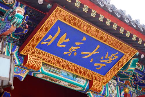 北京大学企业管理素养研修班(第6期)
