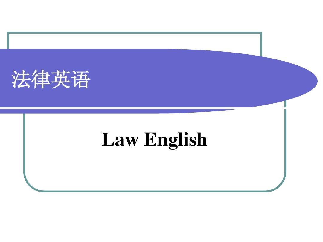 北京大学首届涉外法律英语高级研修班