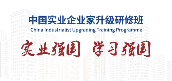 中国实业企业家升级研修班