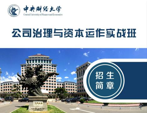 中央财经大学公司治理与资本运作实战研修班