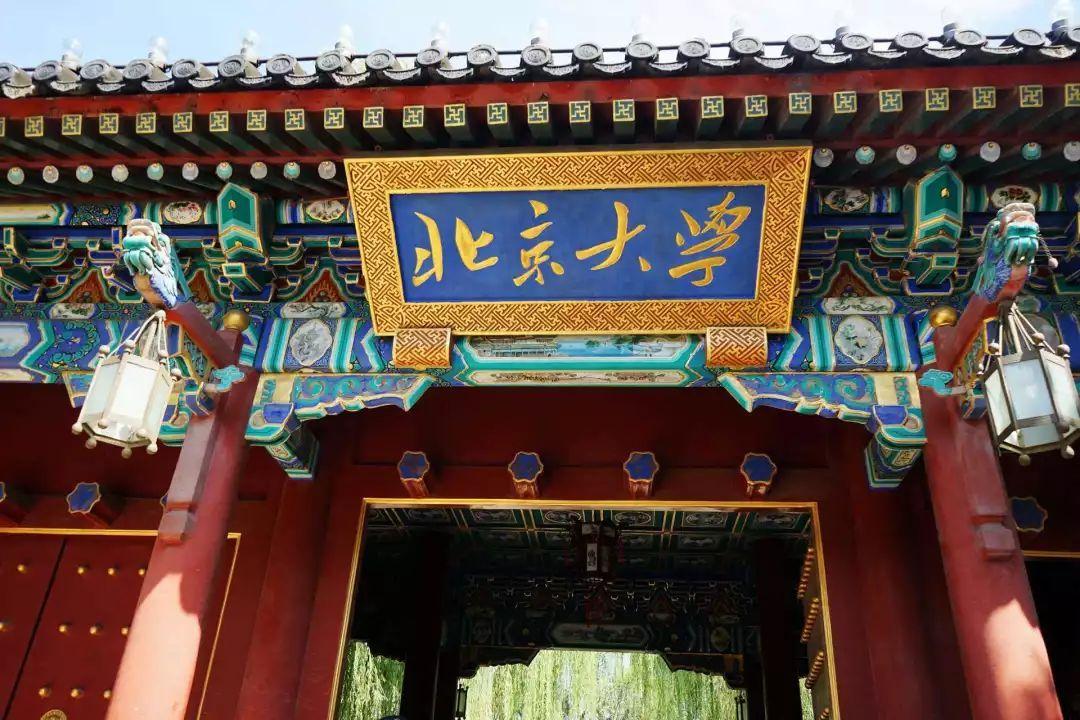 北京大学光华管理学院数字经济青年人才研修班(第2期)
