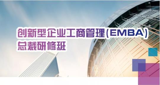 清大创新型企业工商管理(EMBA)总裁研修班