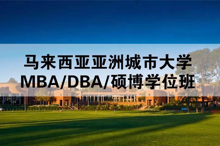 马来西亚亚洲城市大学MBA/DBA/硕博学位班